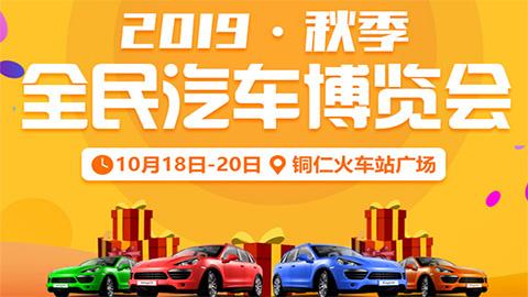 2019铜仁秋季全民汽车博览会