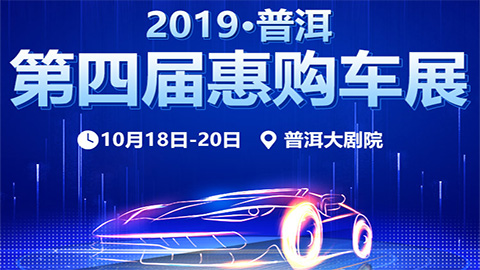 2019普洱第四届惠购车展