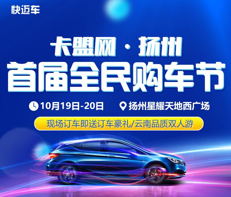 扬州全民车展