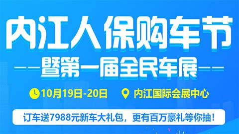 2019内江人保购车节暨第一届全民车展
