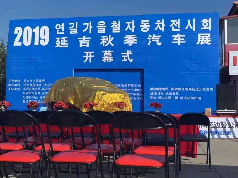 2019延吉秋季车展于开幕!