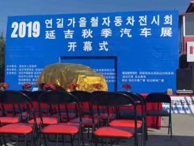 2019延吉秋季車展于開幕!