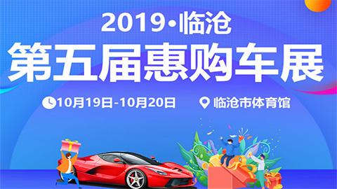 2019临沧第五届惠购车展