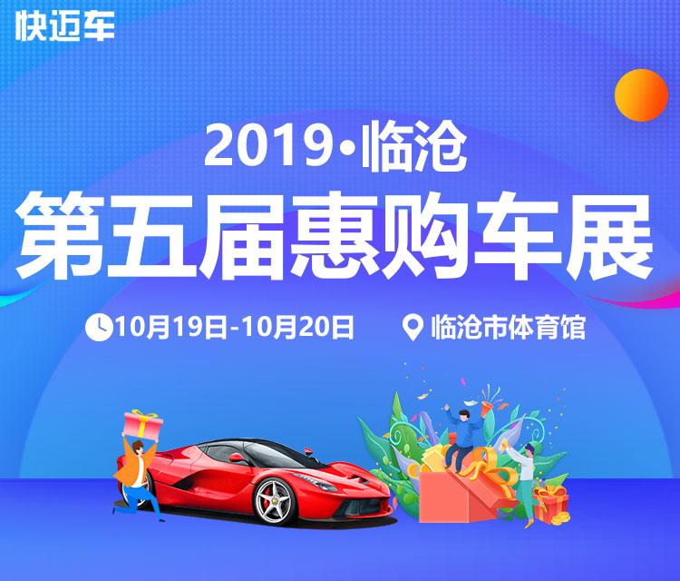 临沧惠购车展