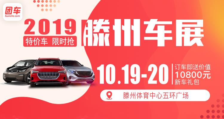 2019滕州第二届惠民车展