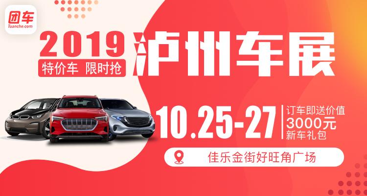 2019泸州第八届惠民车展