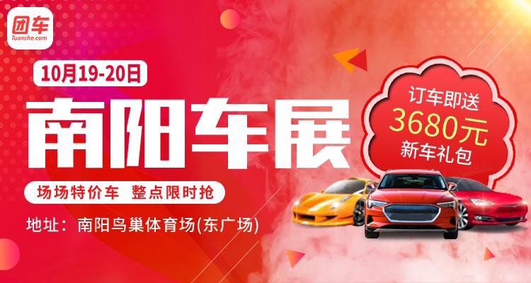 2019南阳秋季惠民车展