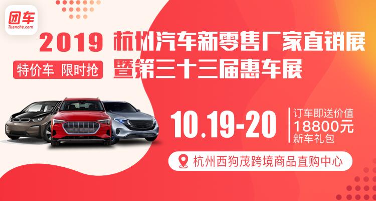2019杭州汽車新零售廠家直銷展暨第三十三屆惠民車展