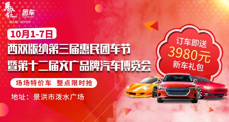 2019西双版纳第三届惠民车展暨第十二届文广品牌汽车博览会