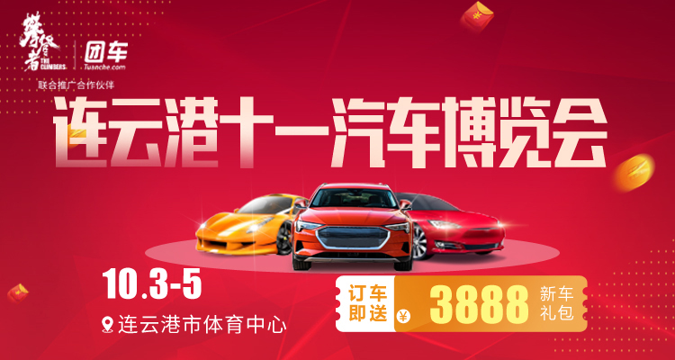 2019连云港十一汽车博览会