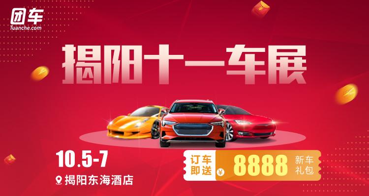 2019揭阳十一车展