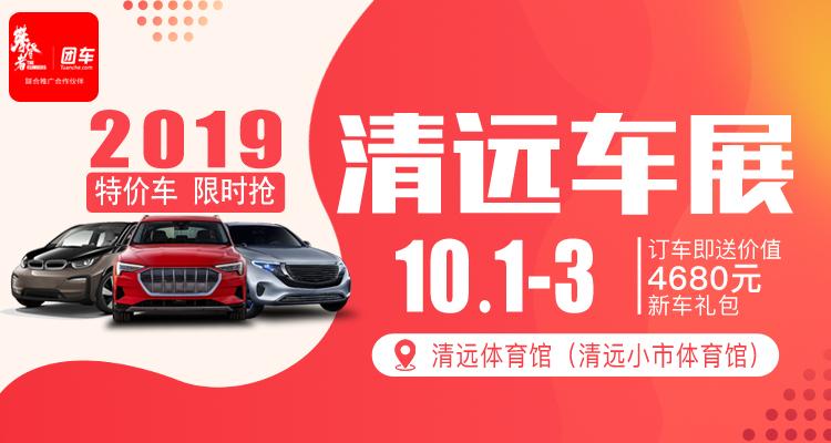 2019清远第十届惠民车展