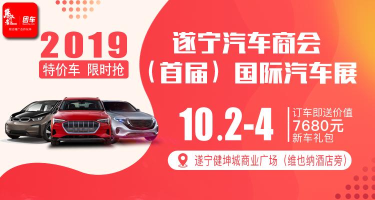2019遂宁汽车商会(首届)国际汽车展