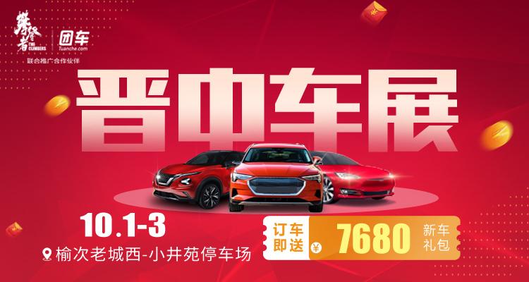 2019晋中第九届惠民车展