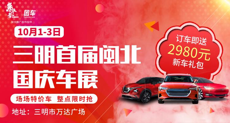 2019三明首届闽北国庆车展