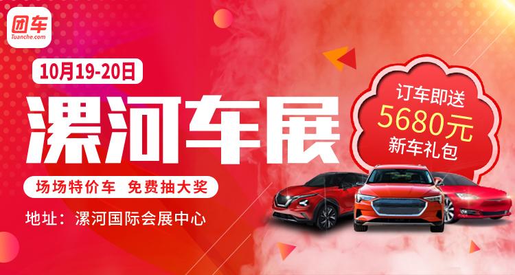 2019漯河第八届惠民车展