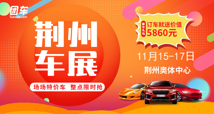 2019荊州第六屆惠民車展