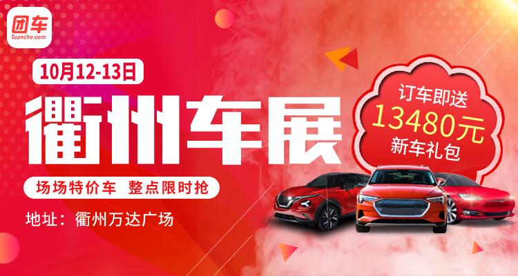 衢州惠民车展