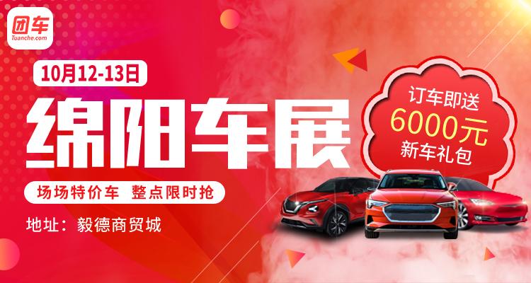 2019绵阳第二十届惠民车展