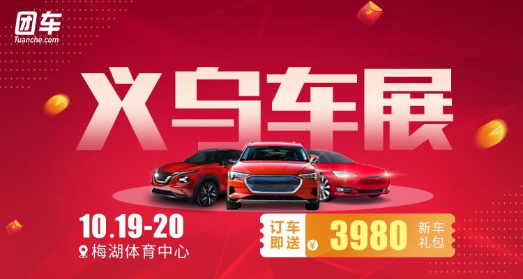 2019义乌第十七届惠民车展