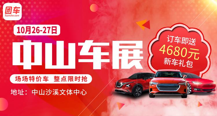 2019中山第十七届惠民车展
