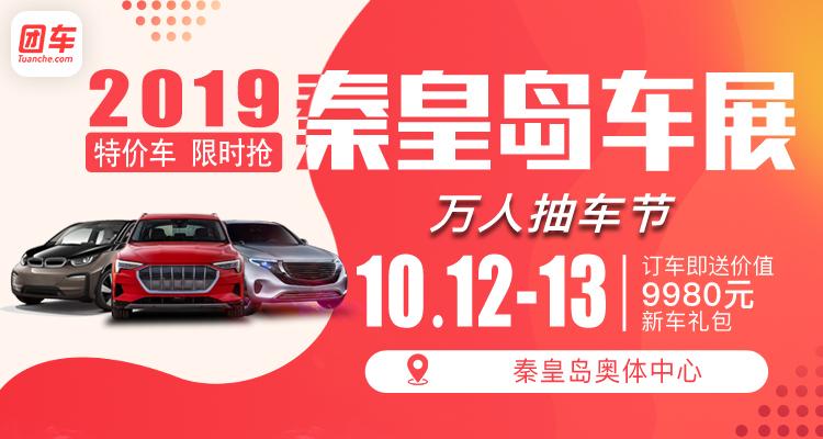 2019秦皇岛第十一届惠民车展