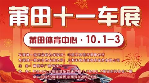 2019莆田十一车展