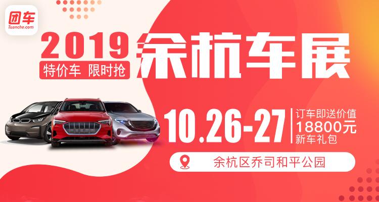 2019余杭第七屆惠民車展