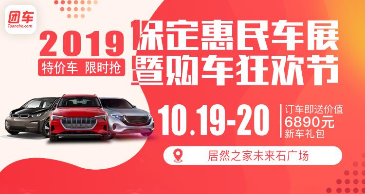 2019保定惠民车展暨购车狂欢节