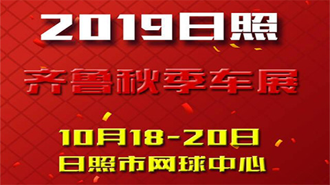 2019齐鲁秋季车展日照站