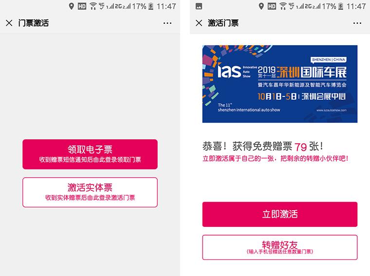 深圳国际车展电子门票