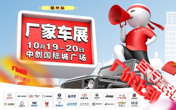 2019(第十二届)中国名城汽车巡展赣州站