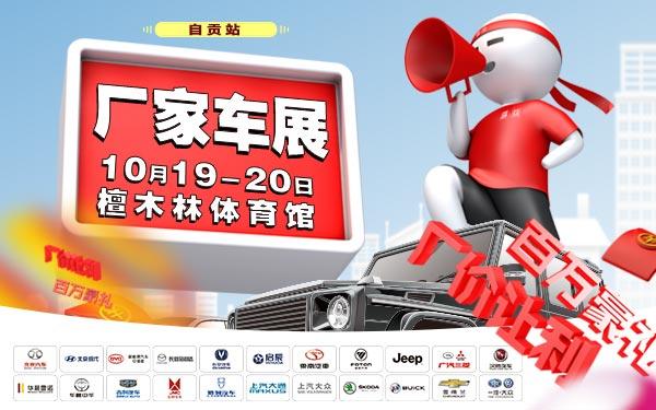2019(第十二届)中国名城汽车巡展自贡站