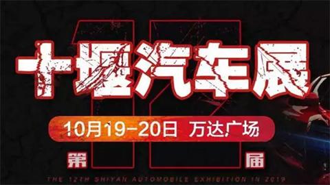 2019第12届十堰汽车展览会