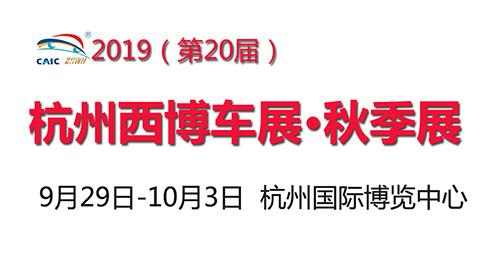 2019第二十屆中國杭州國際汽車工業展覽會·秋季展