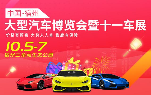 2019宿州大型汽车博览会暨十一车展