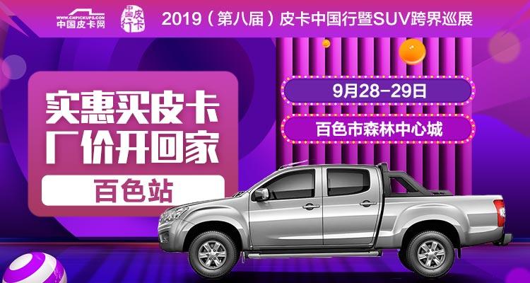 2019(第八屆)皮卡中國行暨SUV跨界巡展白色站