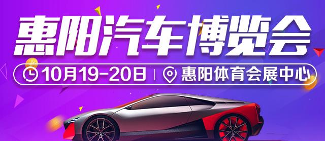 惠阳汽车博览会