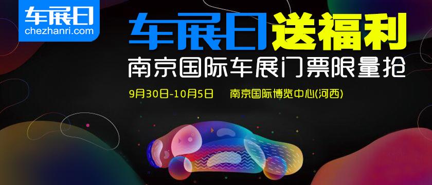 「车展日」邀您看车展 2019南京国际车展门票限量抢
