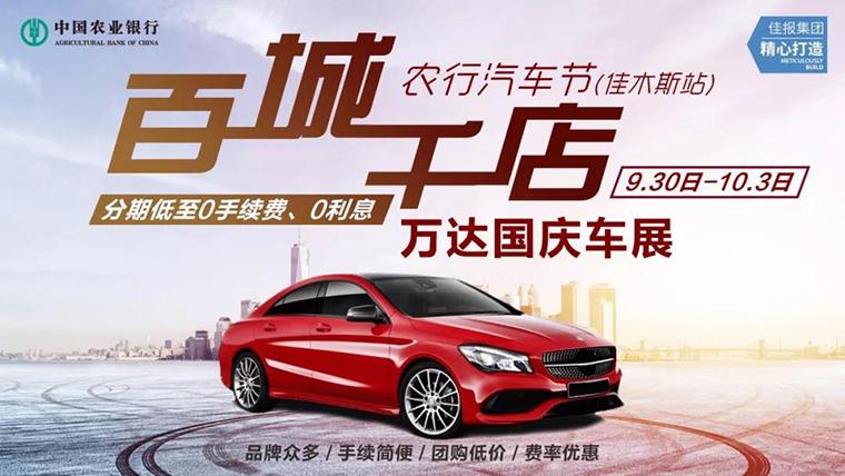 2019百城千店农行汽车节佳木斯站