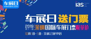 「車展日」邀您看車展 2019深圳國際車展門票限量搶
