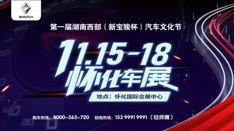 2019第一届湖南西部(新宝骏杯)汽车文化节