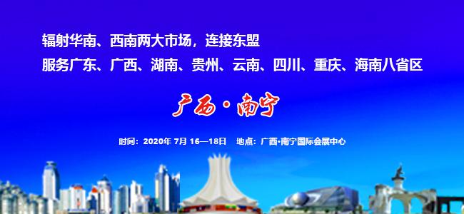 2020东盟汽配展将于 2020年7月在南宁举办