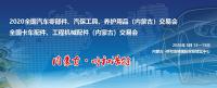 2020全國汽配(內蒙)交易會、全國卡車配件展2020年8月在呼和浩特舉辦
