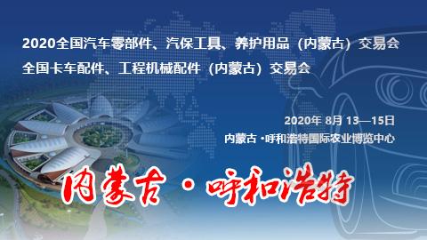2020全国汽车零部件、汽保设备、养护用品(内蒙古)交易会