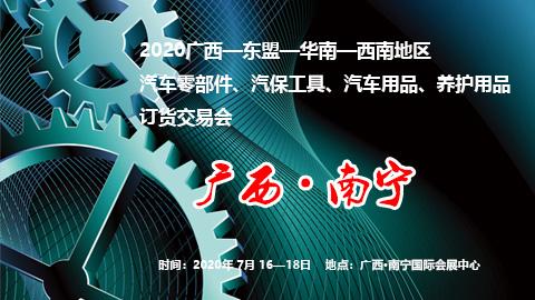 2020广西—东盟—华南—西南地区汽车零部件、汽保设备、汽车用品、养护用品订货交易会