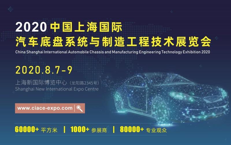 2020中国上海国际汽车底盘系统与制造工程技术展览会