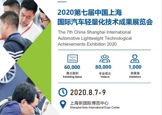 2020第七届上海国际汽车轻量化技术成果展览会