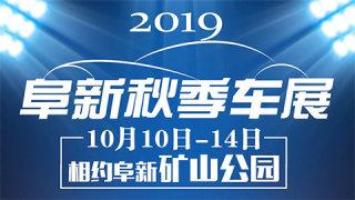 2019阜新秋季车展