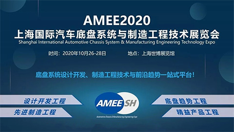 AMEE2020上海國際汽車底盤系統與制造工程技術展覽會